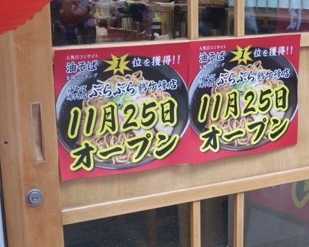 tsuru-bb6.jpg
