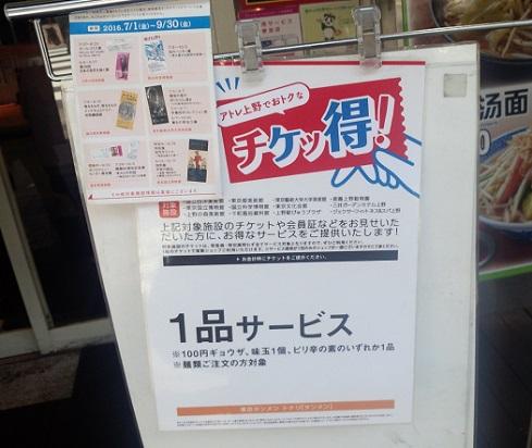 ueno-tonari29.jpg