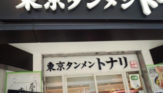 ueno-tonari5.jpg