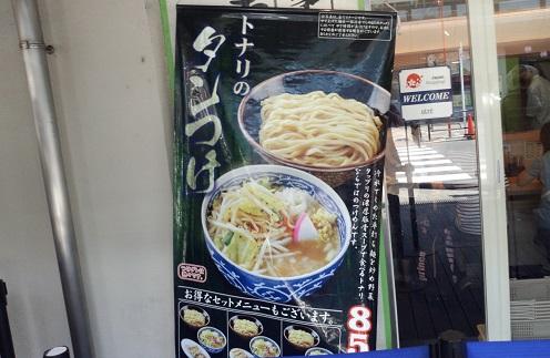 ueno-tonari6.jpg