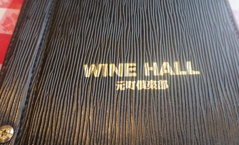 wine-hall1.jpg