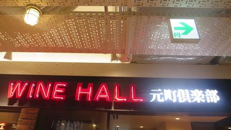 wine-hall2.jpg