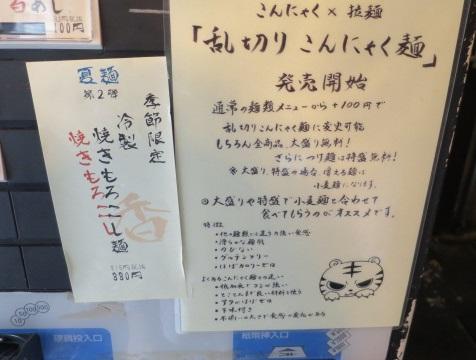 yakimoro-men1.jpg