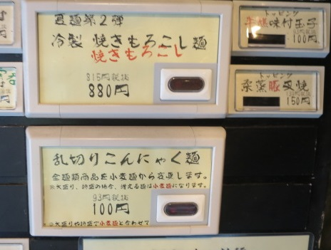 yakimoro-men2.jpg