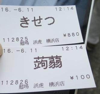 yakimoro-men3.jpg