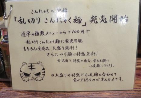 yakimoro-men4.jpg