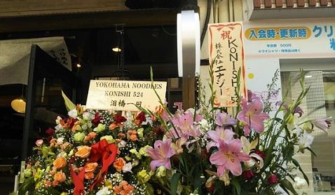 yn-konishi2.jpg