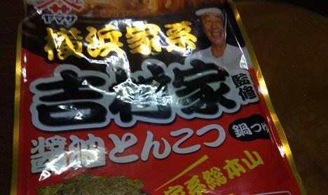 yoshi-nabe2.jpg