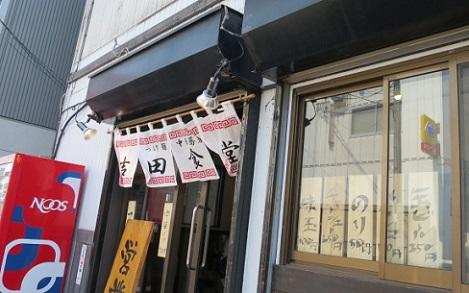 yoshida-sd1.jpg