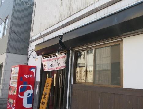 yoshida-sd2.jpg