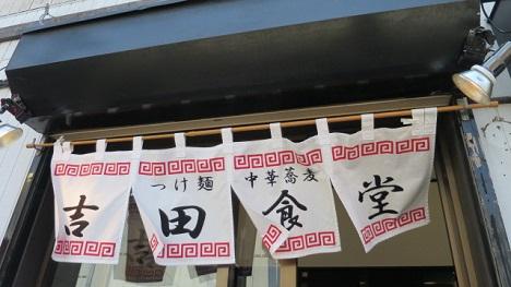 yoshida-sd3.jpg