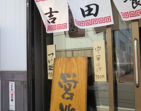 yoshida-sd5.jpg