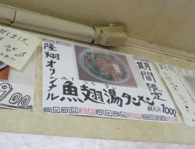 yuitan1.jpg