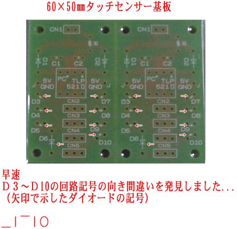 タッチセンサー基板