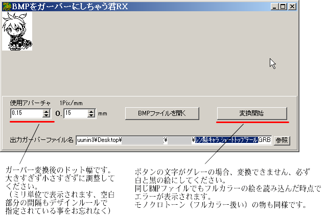 BMP→ガーバー変換ツール
