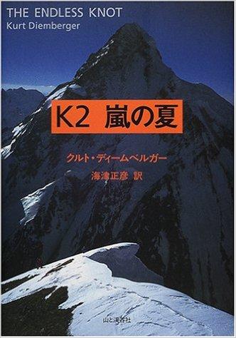 K2嵐の夏