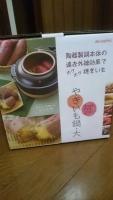 201611111芋やき鍋