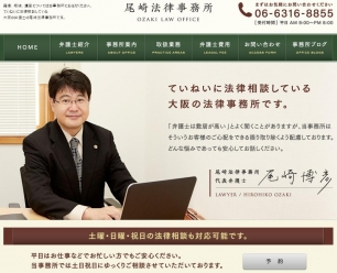 先生ホームページ
