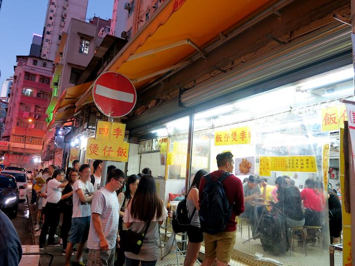 香港、四季