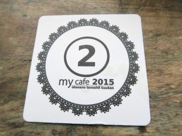 マイカフェ2015