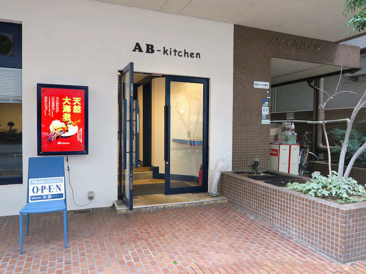 AB-kitchen