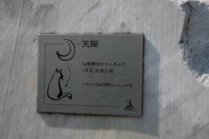 生口島耕三寺6