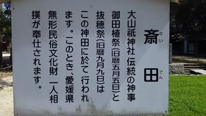16大三島大山祗神社2