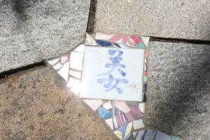 八幡神社と小学校13