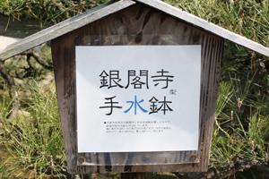 玉藻城址6