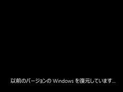 Windows10の黒い闇2