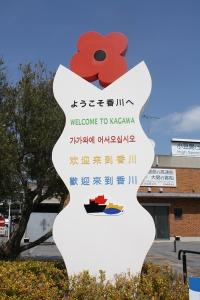 16高松港瀬戸ゲイ4