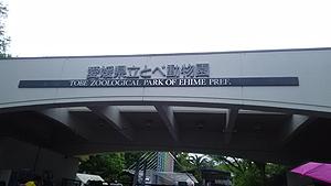 16砥部動物園1