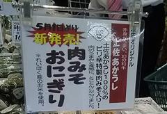 16鉄干7