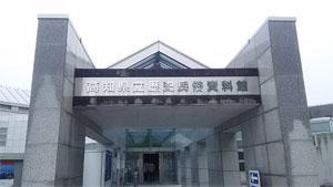 香美異界談義と歴史民俗資料館2
