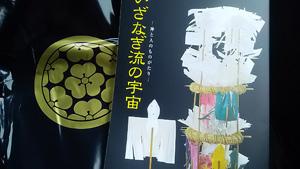 香美異界談義と歴史民俗資料館5