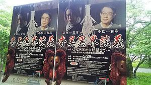 香美異界談義と歴史民俗資料館7