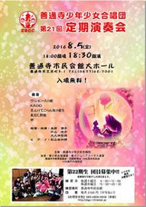 善通寺少年少女合唱団第21回定期演奏会