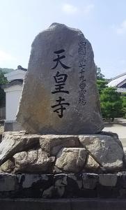 79番天皇寺1