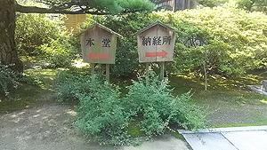 79番天皇寺2