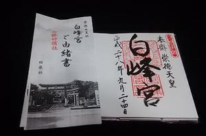 16白峰宮7