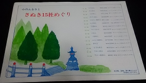 16白峰宮9