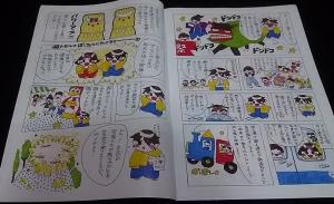 16ぽっフェス健康フェスタ2
