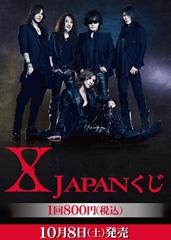 X Japanくじ1