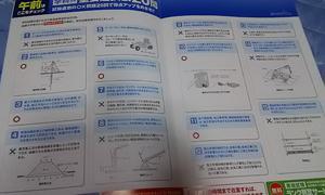 試験の日5