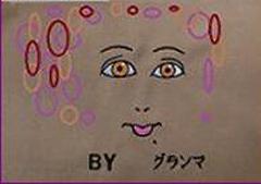 アラブ第7婦人の会グランマみっちゃん
