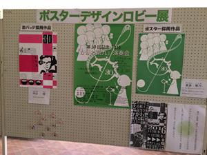 かがわ第九ポスターデザインロビー展1
