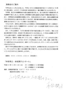 本岩先生の手紙