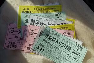 16友枝3
