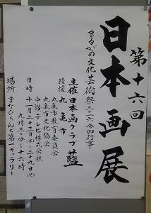 16日本画クラブ藍