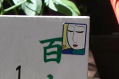弥谷寺10